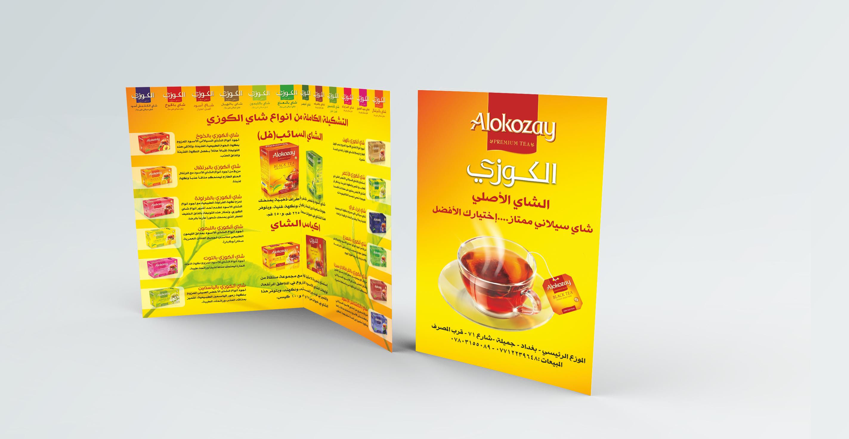تصميم وطباعة فولدر تعريفي بمنتجات شاي الكوزي