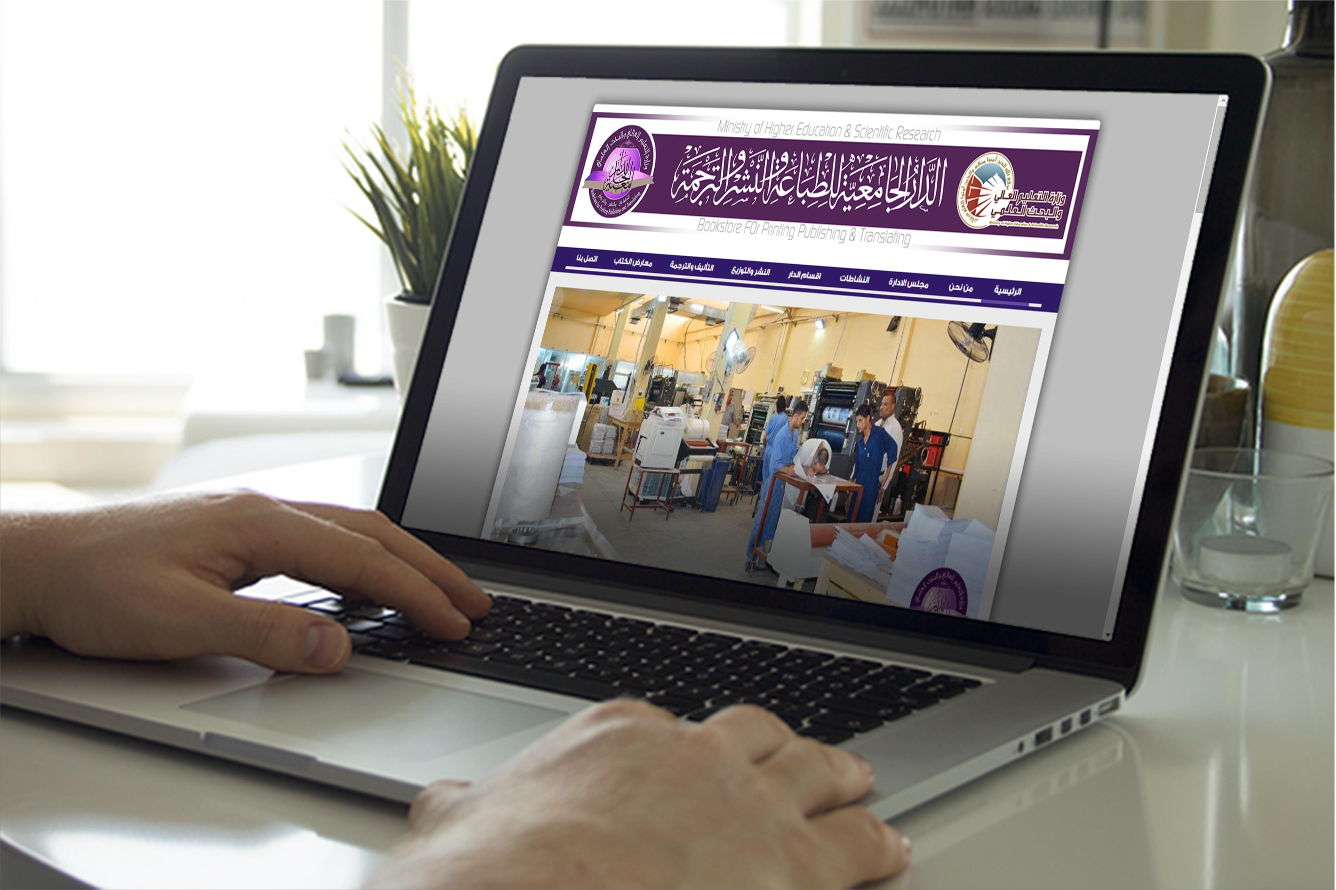 تصميم وبرمجة موقع الدار الجامعية للطباعة والترجمة والنشر – جامعة بغداد